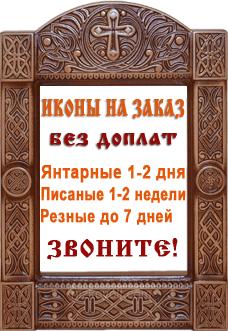 Иконы заказать и купить Киев