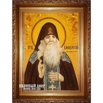 Амфілохій Почаївський - Ікона із бурштина, ручна робота (ар-21)