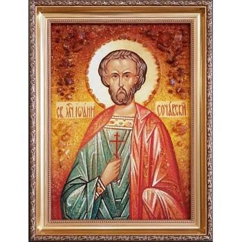 Іоанн Сочавський - іменна ікона з янтаря, ручна робота (ар-188)