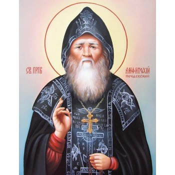 Писана ікона Преподобний Амфілохій Почаївський, чудотворець (Гр-19)