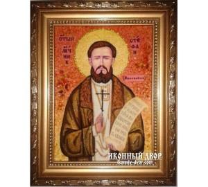 Стефан (Наливайко) - Янтарная икона ручной работы (Стефан (Степан))