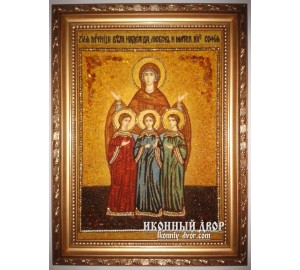 Віра, Надія, Любов та матір їх Софія - Чудова янтарна ікона (ар-168)